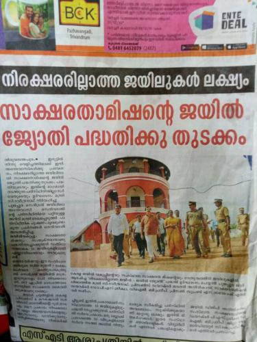 AKSHARA JYOTHI- IN JAIL- MANORAMA