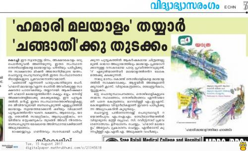 Mathrubhumi 15.08.2017