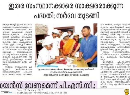 Mathrubhumi 28.01.2017