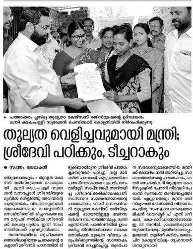 News in Deshabhimani