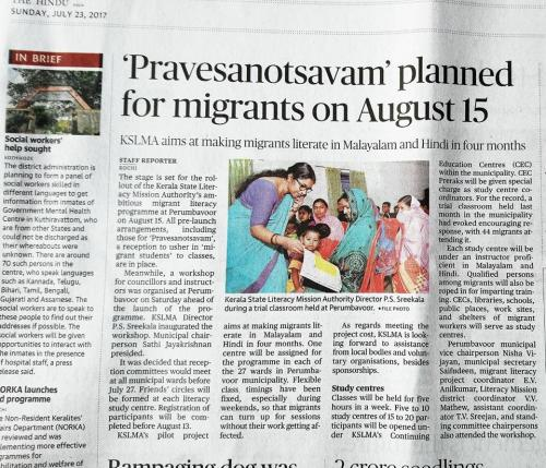News in Hindu